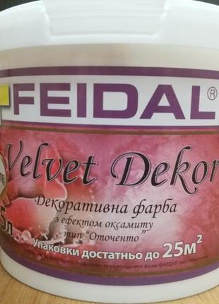 Velvet decor white 2,5л