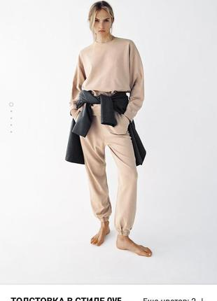 Толстовка+ штаны джоггеры