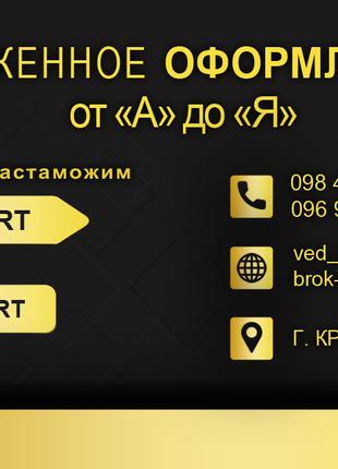 Услуги таможенного брокера в г. Кременчуг