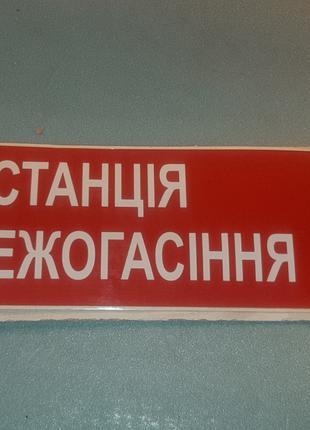 Указатель Станция пожаротушения 310х120