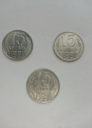 3 монеты 1991 года(2 чекана Московского дома, 1 Леннинградского)