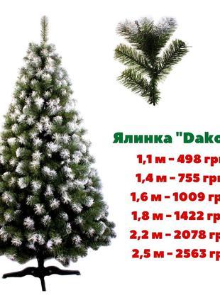 Искусственные елки и сосны серии «Classic» от 140 грн