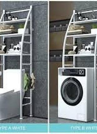 Стойка полка напольная стеллаж органайзер над стиральной машиной