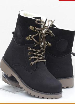 Распродажа последние!!! зимние ботинки