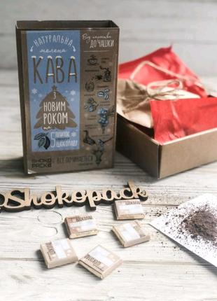 """Оригинальный подарок на Новый год """"Кофейный набор с шоколадом """"С"""