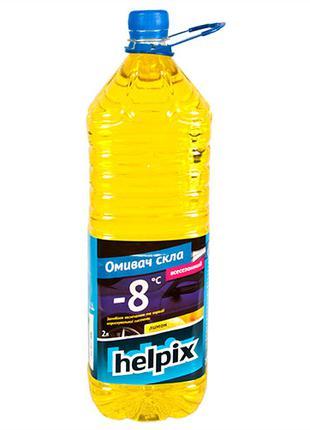 Омыватель лобового стекла Helpix Зимний -8 Лимон