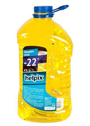Омыватель Лобового Стекла Helpix Зимний -22 Лимон