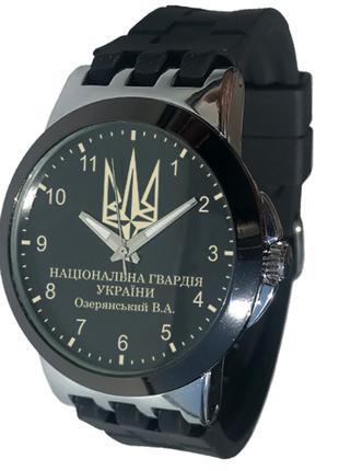 Часы мужские Национальная Гвардия Украины, именные часы, НГУ, ЗСУ