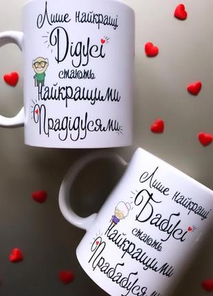 Парные чашки для прабабушки и прадедушки