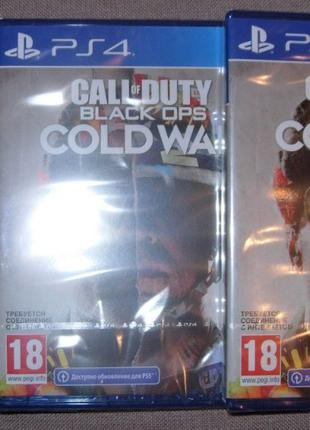 Call of Duty Black Ops Cold War. Новые Диски PS4\PS5, рус издание