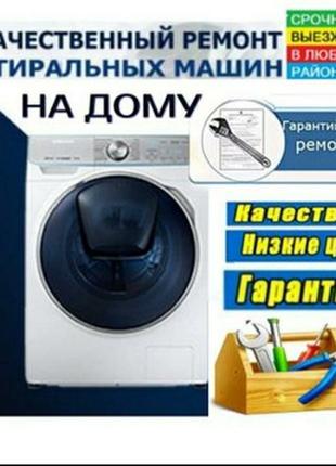 Ремонт стиральных машин Сумы