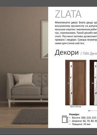 Міжкімнатні Двері Злата Новий Стиль