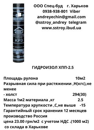 Еврорубероид Гидроизол ХПП-2.5