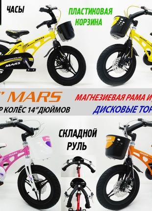 Детский двухколесный велосипед Mars 14 дюймов