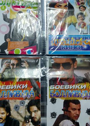 Индийские сборники фильмы на DVD дисках