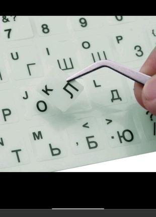 Наклейки букв на клавиатуру-флуорисцентные