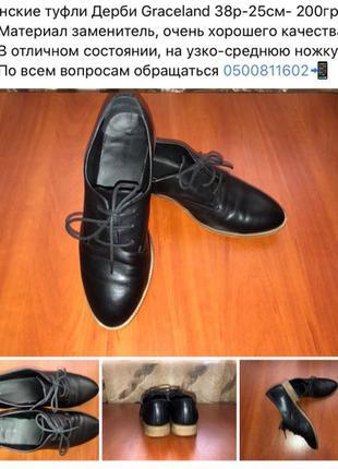 Стильные женские туфли дерби Graceland 38р