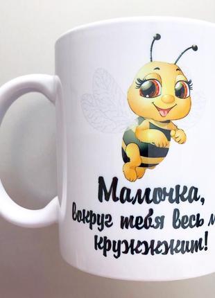 Чашка подарок для любимой мамы