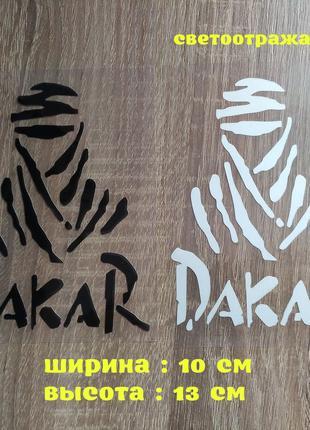 Наклейка Dakar на авто – мото Дакар Белая, Чёрная