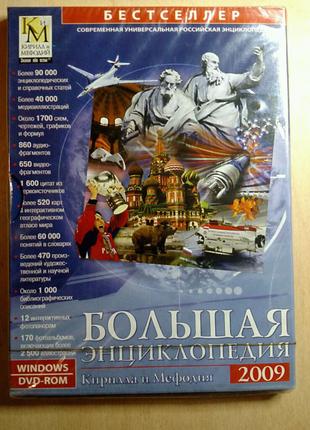 Диск Большая Энциклопедия Кирилла и Мефодия 2009 для PC / ПК