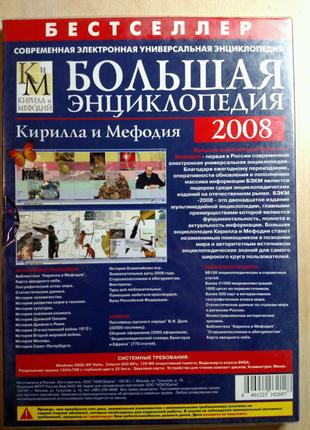 Диск Большая Энциклопедия Кирилла и Мефодия 2008 для PC / ПК