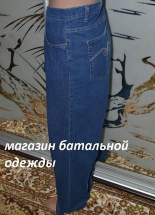 Брюки джинсы с высокой талией