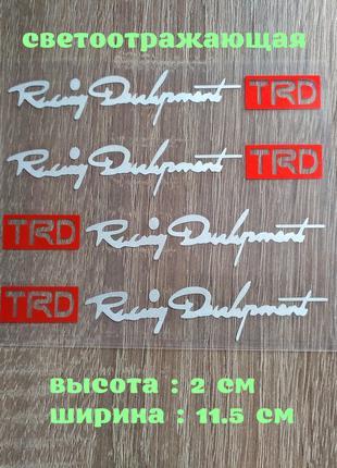 Наклейки на мото-авто ручки TRD номер 7 Белая светоотражающая