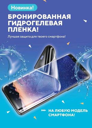 Гидрогелевая пленка iphone 5 6 7 8 plus x xs Max xr 11 12 pro se