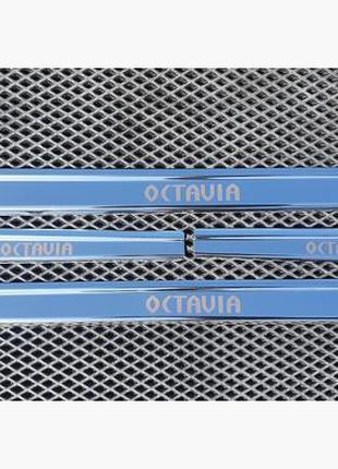 Накладки на пороги Carmos (4 шт, нерж) Skoda Octavia Tour A4