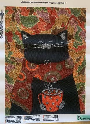 Схема для вышивки бисером «Кот-гурман»