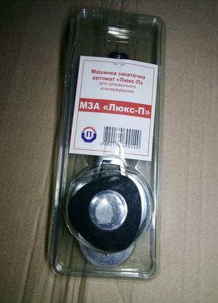 Машинка закаточная автомат ключ для закатки банок