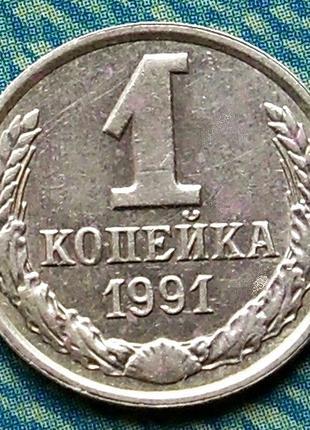1 копейка 1991 года