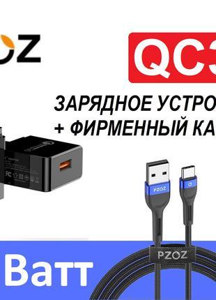 PZOZ блок QC3.0 USB быстрая зарядка и фирменный кабель