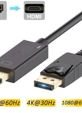 Кабель DP-HDMI 4K