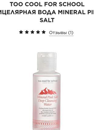 Too cool for school мицелярная вода mineral pink salt