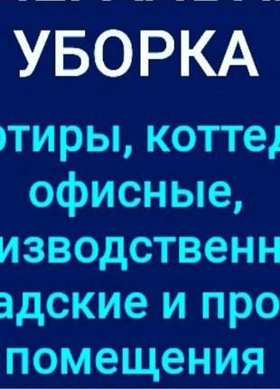 Мойка окон и витрин Киев