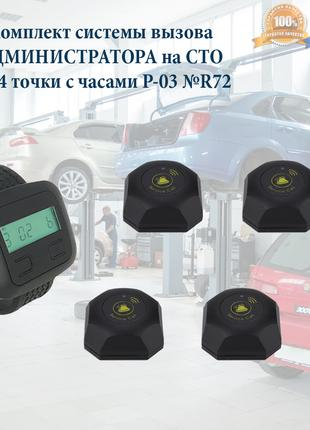 Комплект системы вызова администратора на СТО на 4 точки с часами