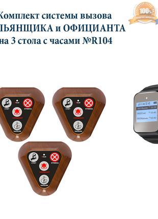Кнопка вызова кальянщика и официанта, комплект на 3 стола с часам