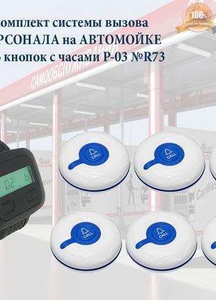 Комплект системы вызова персонала на АВТОМОЙКУ на 6 кнопок