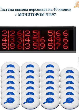 Беспроводная система вызова медперсонала в больницу на 40 кнопок