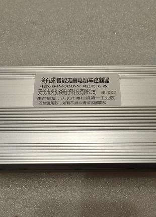 Контроллер для электродвигателя 48-64V 32A