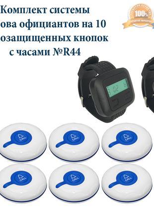 Система вызова официантов RCall - кнопки 10 шт и часы №R44
