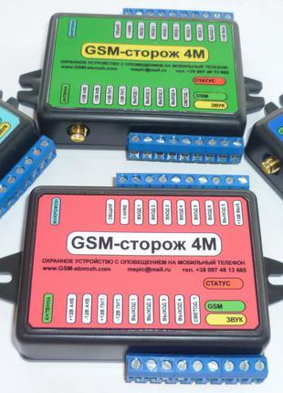 """GSM-сигнализация «GSM-сторож 4М» комплект """"лайт"""""""