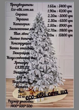 Елка Искусственная/Елки/Ялинка/Ялинки/Литая/Литые/1.6м/1.8м/2....