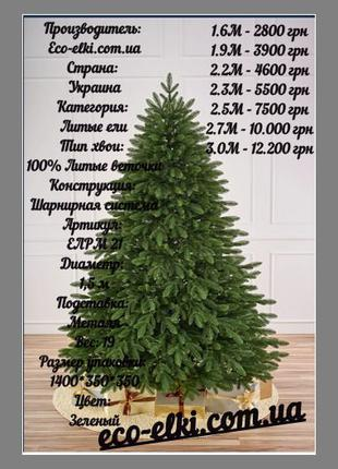Искусственные Ели /Ялинка/Ялинки/Литые/Литі/Елка/1.6м/1.9м/2.2...