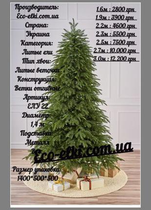 Ёлка искусственная/Искусственные Елки/Сосны/Ялинка1.5м/1.8м/2....
