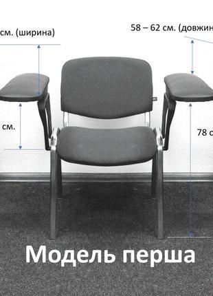 Кресло полиграфолога (подлокотники, модель первая)