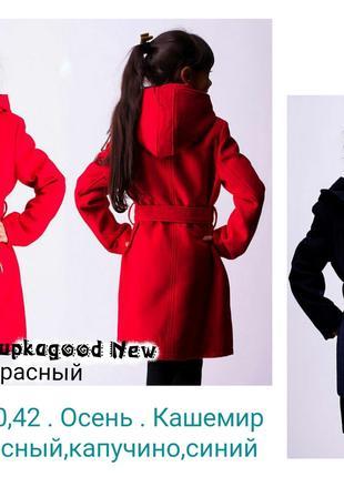 Качественное модное пальто кашемировое подросткрвое 128-152