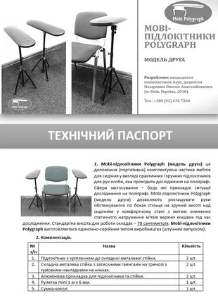 Кресло для полиграфа модель 2 (подлокотники для полиграфа)