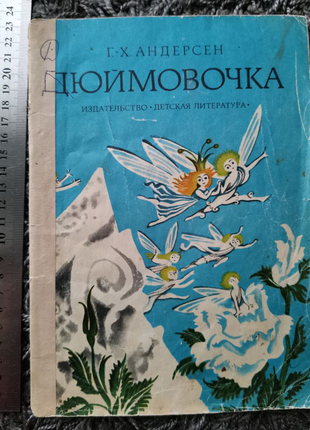Дюймовочка Андерсен Гольц сказка книга книжка детская для детей